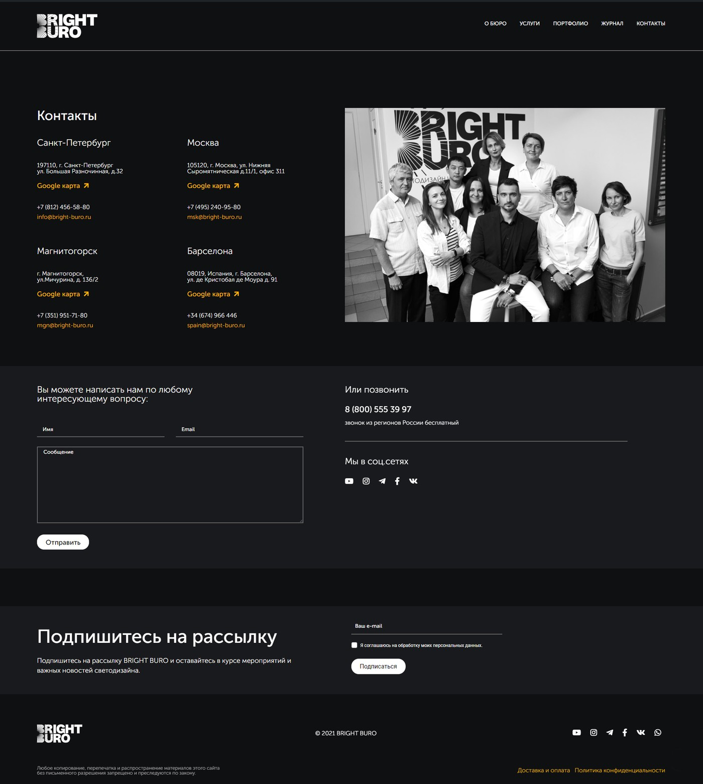contacts_page_w_foot_prOGj